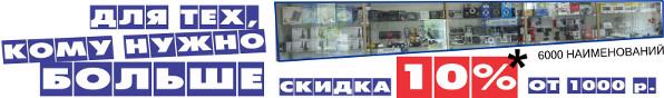 Купоны на скидку в компании лем (ЛЕМ ПЛЮС) Новосибирск