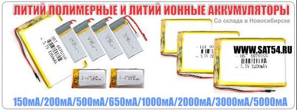 Купить аккумулятор для регистратора 3.7 вольт