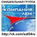 """КОМПАНИЯ ЛЕМ Новосибирск. Наша группа """"В КОНТАКТЕ"""""""