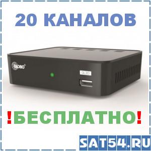 Приставка цифрового ТВ (DVB-T2)  GLOBO GL30