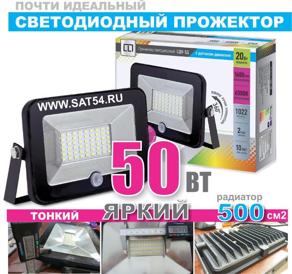 Светильник уличный светодиодный. А точнее - LED прожектор 50 Вт. Для уличного освещения. На фото- с датчиком движения. Иллюстрация из подробного обзора на сайте www.sat54.ru в Новосибирске