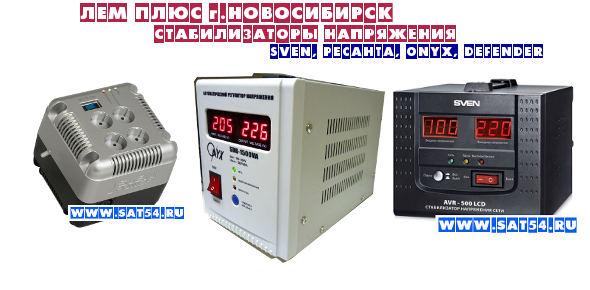 Полная линейка автоматических стабилизаторов напряжения ONYX - на складе в Новосибирске. Оптовая продажа -www.sat54.ru. Различные модели автоматических регуляторов напряжения Onyx, подойдут Вам для дачи, дома и гаража.