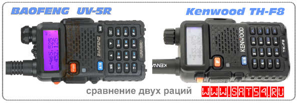 Рация Baofeng UV-5R и радиостанция Kenwood TH-F8 сравнение