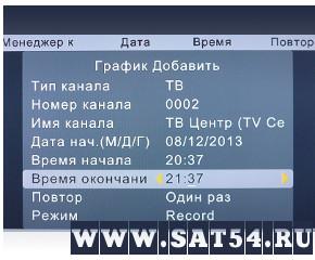 программа телевидения в новосибирске