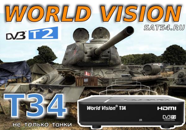 Обзор эфирной приставки стандарта DVB-T2 - World Vision T34