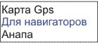 Карта GPS Анапа