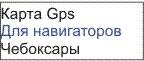 Карта GPS Чебоксары
