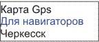 GPS карта Черкесск
