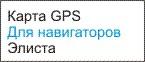 GPS карта Элиста