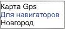 GPS карта Новгород