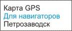 GPS карта Петрозаводск