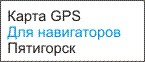 GPS карта Пятигорск