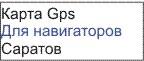 GPS карта Саратов