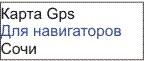 GPS карта Сочи