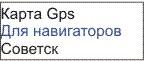 GPS карта Советск