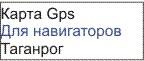 GPS карта Таганрог