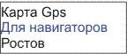 GPS карта Ростов