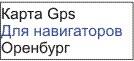 GPS карта Оренбурга