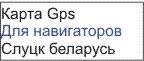 GPS карта Слуцк