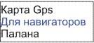 GPS карта Паланы