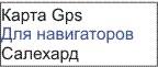 GPS карта Салехарда