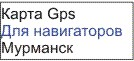 GPS карта Мурманска