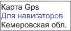 Карта Кемеровской обл. russa