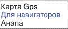 Карта Новоросийска с Анапой