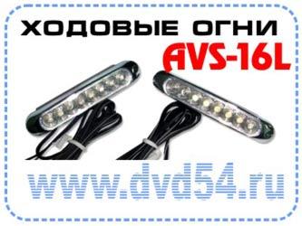 Светодиодные дневные ходовые огни  AVS-16L