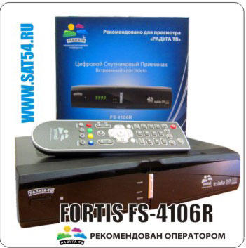 FORTIS 4106R (Рекомендован оператором Радуга-ТВ)