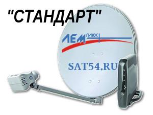 Комплект оборудования для двустороннего спутникового интернета СТАНДАРТ