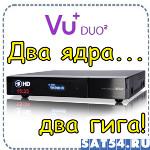 Спутниковый ресивер Vu+ Duo2