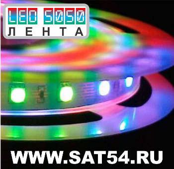 Светодиодная RGB лента 5050-30SMD-IP65 (герметичная)