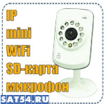 Мини IP-камера с детектором движения