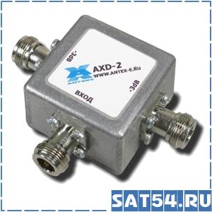 Делитель мощности на два AXD-2