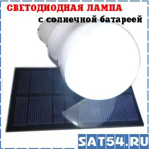Светодиодная лампа ( 12 сверхмощных светодиодов) с внешней солнечной батареей.