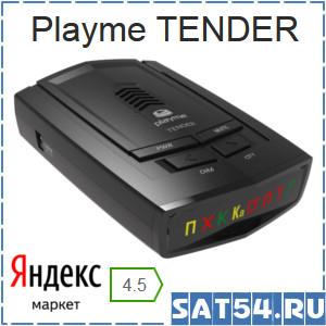 Антирадары Playme TENDER