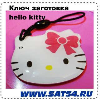 """Бесконтактный ключ   ЕМ4305  (RFID) 125KHz """"Hello Kitty"""""""