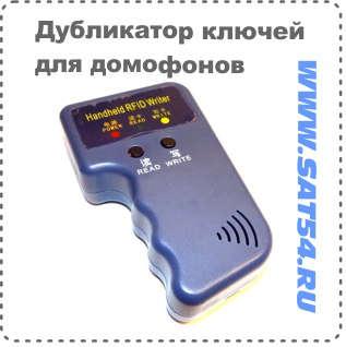 Портативный дубликтрор ключей для домофонов и RFID меток (RFID Writer).