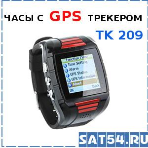 Часы с GPS трекером и GSM телефоном TK209