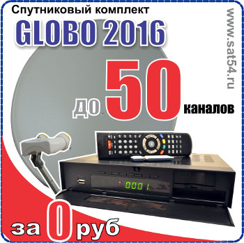 ����������� �������� GLOBO 2016.