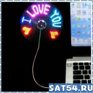 USB Вентилятор LED программируемый!