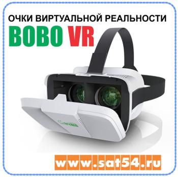 Очки виртуальной реальности BOBO VR V2
