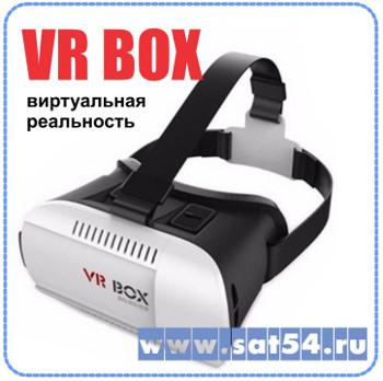 Виртуальные 3D очки. VR BOX для смартофонов.