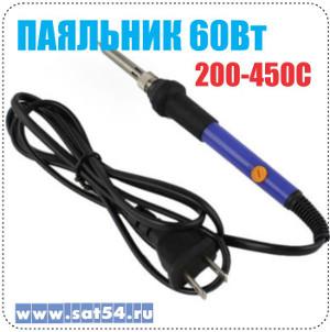 Паяльник 60Вт Помощник PM-INP02 для ремонта РЭА с регулировкой температуры. 200-450C