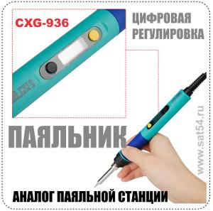 Паяльник CXG 936D с цифровой индикацией на ручке 80-450С. Аналог паяльной станции.