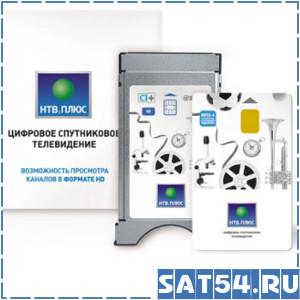 Спутниковый комплект НТВ-ПЛЮС HD (CAM модуль)