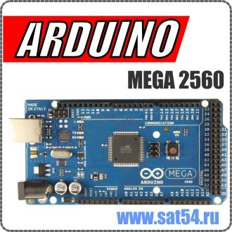 Ардуино Мега 2560 в3