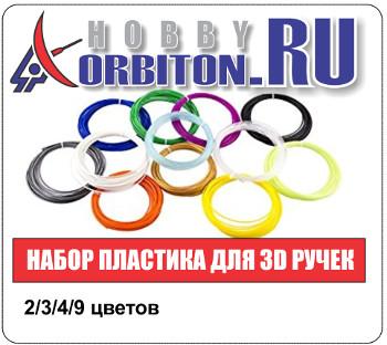 Наборы ABS/PLA пластика для 3Д ручек ORBITON