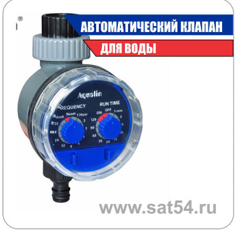 Таймер для автоматического полива воды с электронным контроллером и переключателями